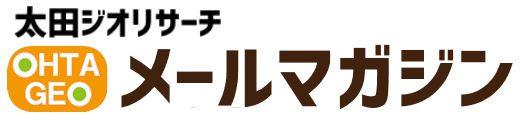 太田ジオリサーチメールマガジン